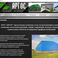 Продаю готовый бизнес argos-stroy. ru 1