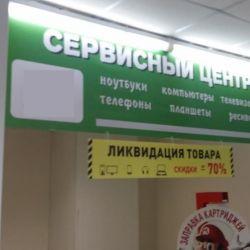 Сервисный центр 3