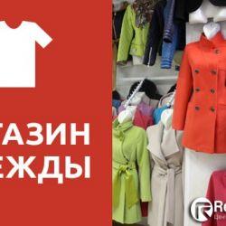 Магазин одежды 1