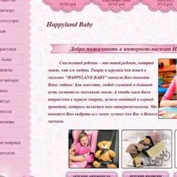 Интернет-магазин детских товаров (2.5 года) 2