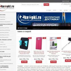 Интернет магазин аксессуаров для телефонов 1
