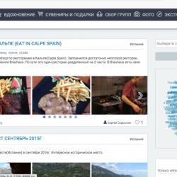 Сайт - онлайн журнал путешественника и туриста