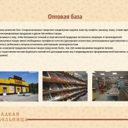 Оптово-розничная база и Сеть кондитерских магазинов 12