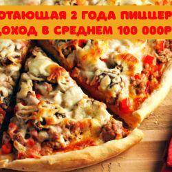 Пиццерия пекарня с прибылью 5