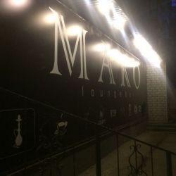 Кальянная mako Lounge 4