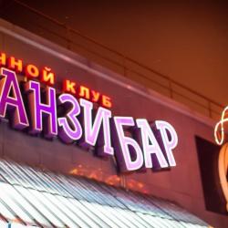 Продается танцевальный караоке-клуб