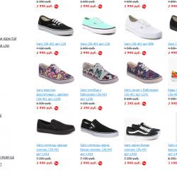 Интернет магазин спортивной обуви 1