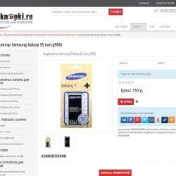 Интернет магазин аксессуаров для телефонов 2