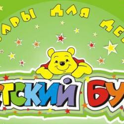 Интернет-магазин товаров для детей 1