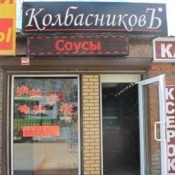 магазин колбасных изделий
