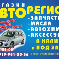 Магазин автозапчастей 1