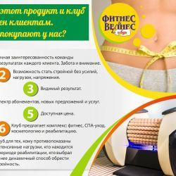 оздоровительный Фитнес - велнес клуб для женщин 7