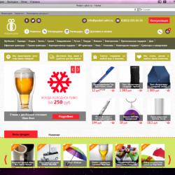 Интернет-магаин подарков и сувениров под нанесение логотипов 1