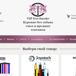 Интернет-магазин электронных кальянов и сигарет