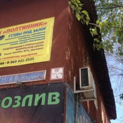 Ломбард(автоломбард) -магазин-ремонт(сеть) 3