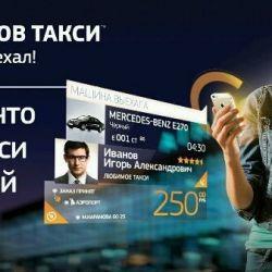 Служба такси+ сто+ Автомойка+ Шиномонтаж 5