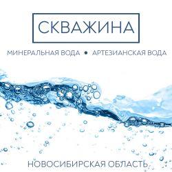 Продам 2 лицензированные скважины воды 1
