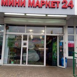 Мини маркет 24 3