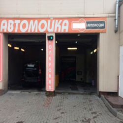 Автомойка и шиномонтаж в Химках 1