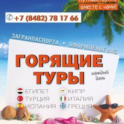 Туристическое агентство 5