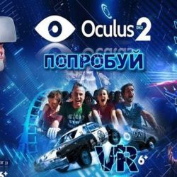 Аттракцион виртуальной реальности Oculus Rift DK2