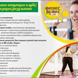 оздоровительный Фитнес - велнес клуб для женщин 1