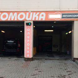 Автомойка и шиномонтаж в Химках — прибыль 200 тыс. 1