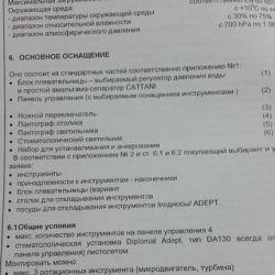 Стоматологический кабинет  4