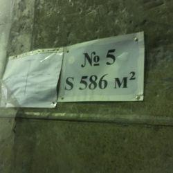 Хладокомбинат 9