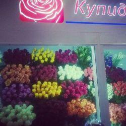 Точка для торговли цветами