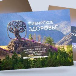Сибирское здоровье, частный центр продаж и обслуживания
