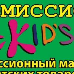 Детский комиссионный магазин 2