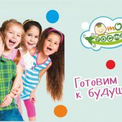 Детский центр гармоничного развития 1