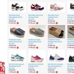 Интернет магазин спортивной обуви 2
