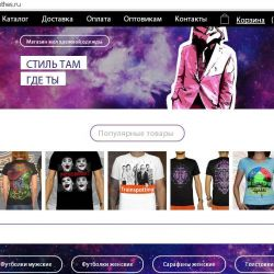 Оптово-розничный интернет-магазин молодежной одежды