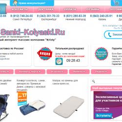 Интернет-магазин детских санок-колясок с собственной торговой маркой 1