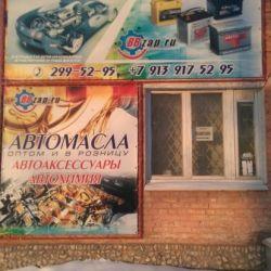Торгово-сервисный магазин аккумуляторы 5