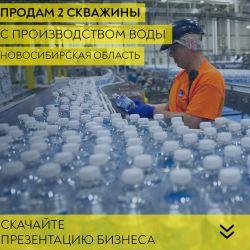 Продам 2 скважины с производством воды 1