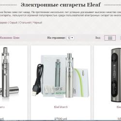 Интернет-магазин электронных кальянов и сигарет 3