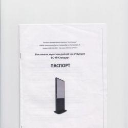 Рекламная видео стойка 2