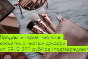 Изображение - Готовый бизнес как купить действующий интернет-магазин c6aec4461e039091c9e48655a8a34378