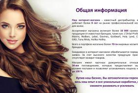 Изображение - Готовый бизнес как купить действующий интернет-магазин d877bc21c24b094509fb6297857c2bd3
