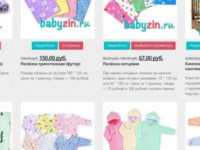 Интернет-магазин одежды для маленьких
