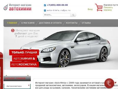 Интернет магазин автохимии и автокосметики