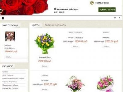 Интернет - магазин цветов и воздушных шаров
