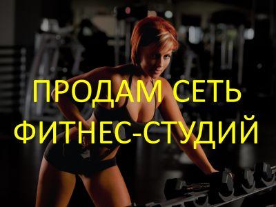 Продам франчайзинговую компанию сети фитнес-студий
