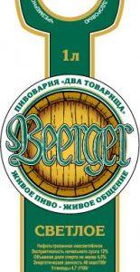 Пивоваренный цех