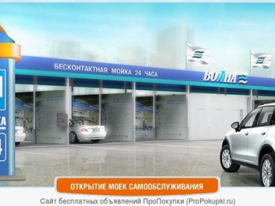 Сеть автомоек самообслуживания volna-complex-spb.ru