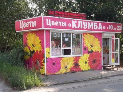 Цветочный киоск