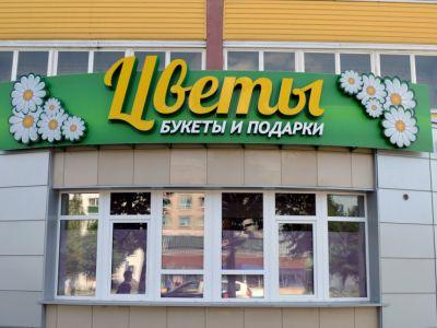 Магазин цветов с доходом 150 000 рублей